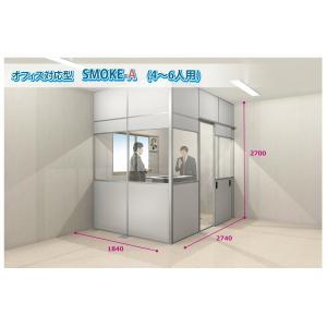 【 商品説明 】 ローコストの簡易喫煙ルームです。部屋の既存の壁を利用して、L字型にパネルを組みます...