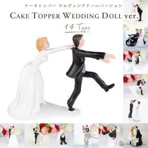ケーキトッパー ウェディングケーキ 結婚式 新郎 新婦 花嫁 ケーキ トッパー 飾り デコレーション 誕生日 ウエディング 大 車