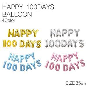 赤ちゃん 100日 誕生日 お祝い 風船 バルーン ピンク 赤ちゃん用品 おもちゃ プレゼント セットデコレーション 撮影 記念日 ぺたんこ配送