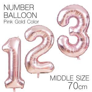 風船 数字 バルーン 誕生日 ピンクゴールド ミドルサイズ ナンバーバルーン 70cm 風船 飾り付...
