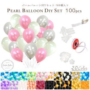 豪華オプション付 パールバルーン デコレーション風船 100個セット ゴム風船 割れにくい 大きい 誕生日 飾り付け 大量  風船セット おしゃれ ぺたんこ配送