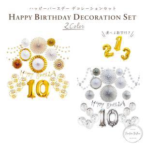 誕生日 飾り付け バルーン 好きな数字2点 豪華 セット 風船 ゴールド シルバー バースデー 記念...