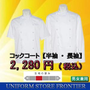 コックコート 半袖 長袖 ライトコックコート コック服 白衣 キッチン用制服 厨房用制服|frontierstore