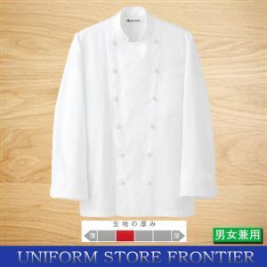 コックコート 長袖 ドレスコックコート コック服 白衣 最高級|frontierstore