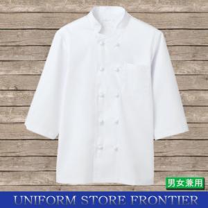 コックコート 七分袖 白衣 男女兼用 コック服 キッチン 厨房用制服 飲食店制服|frontierstore