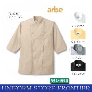 コックシャツ 七分袖 カラー ダブルボタン 男女兼用 アルベ AS-6021|frontierstore