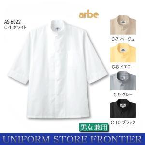 コックシャツ 七分袖 カラー シングルボタン 男女兼用 半袖 吸汗 速乾機能|frontierstore