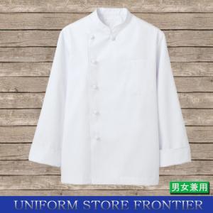 コックコート 長袖 白衣 コック服 キッチン 厨房用制服 飲食店制服|frontierstore