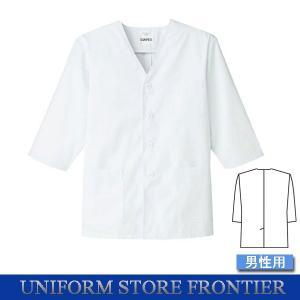 コックコート 七分袖 調理衣 白衣 和風 キッチン用制服|frontierstore