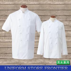 コックコート 半袖 長袖 軽快コックコート 白衣 SK 厨房用制服 frontierstore