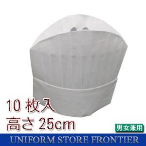 コック帽 10枚入り キッチン 紙帽子 シェフ パリスハット 不織布帽子|frontierstore
