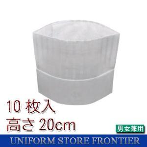 コック帽 10枚入り 紙帽子 洋食タイプ シェフ パリスハット キッチン|frontierstore