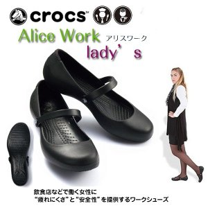 クロックス アリスワーク パンプス ワークシューズ オフィス ビジネス 女性用 日本正規品|frontierstore