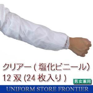 アームカバー ビニールアームカバー クリアー 12双(24枚入) frontierstore