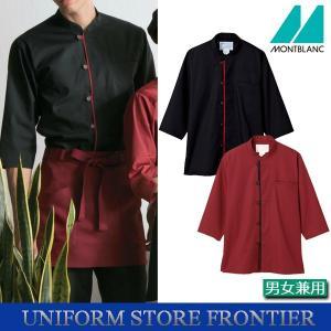 シャツ 七分袖 男女兼用 チャイニーズシャツ エスニック アジアン 中華風 モンブラン 2-633 2-635|frontierstore