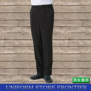 ズボン ストレッチパンツ 男女兼用 ブラック チトセアルベ AS-6801|frontierstore