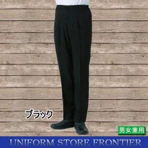 黒ズボン パンツ コックズボン ホール用ズボン 黒 ブラック frontierstore