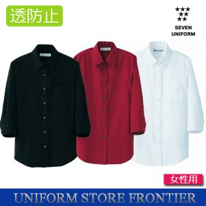 カッターシャツ ブラウス 七分袖シャツ レディース セブンユニフォーム CH-4418|frontierstore