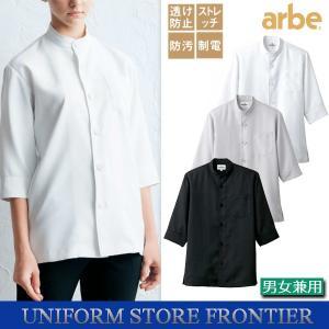 コックシャツ シングルボタン 五分袖 男女兼用 チトセアルベ 7751|frontierstore
