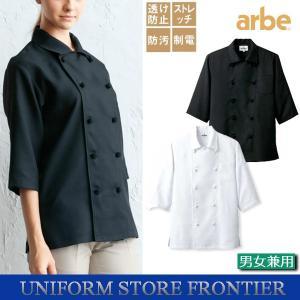 コックシャツ ダブルボタン 五分袖 男女兼用 チトセアルベ 7753|frontierstore