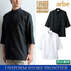 コックシャツ シングルボタン 五分袖 男女兼用 チトセアルベ 7754|frontierstore