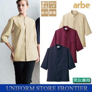 コックシャツ シングルボタン 五分袖 男女兼用 チトセアルベ 7756|frontierstore