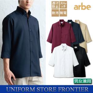 コックシャツ 五分袖 男女兼用|frontierstore