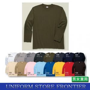 Tシャツ ロンT 長袖 リブ無し 制服 ユニフォーム レギュラーシルエット|frontierstore