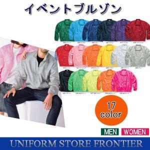 イベントブルゾン ジャンバー サークル 男女兼用 17カラー|frontierstore
