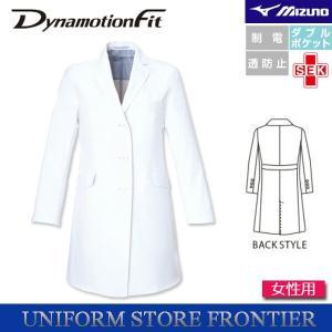 白衣 女性 ドクターコート MZ-0023 ドクターウェア ミズノ レディース Sボタン 医療用衣料 クリニック制服|frontierstore