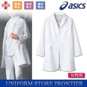 白衣 女性 医療 レディースドクターコート LKM201 医療 アシックス asics 医療用ドクターコート 医療用衣料|frontierstore