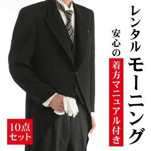オールシーズン サイズを豊富にご用意《身長150cm〜190cm》 モーニング レンタル 結婚式 父...
