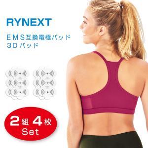 3Dパッド 互換 替えパッド 3D大型パッド 低周波 EMS機器 オムロンと互換性あり 2組4枚入り...