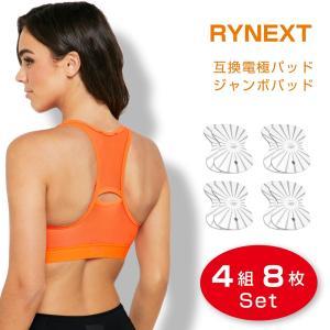 ジャンボパッド 互換 替えパッド オムロン対応 低周波治療器 HV-JPAD 粘着パッド 4組8枚
