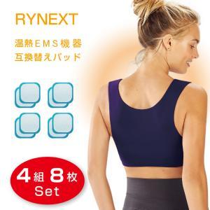 オムロン対応 温熱 低周波治療器 替えパッド ホットエレパレス プロ 粘着パッド 4組8枚入り
