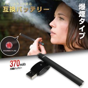 プルームテック 互換バッテリー 爆煙 電子タバコ 互換 バッテリー 370mAh 500パフ USB...