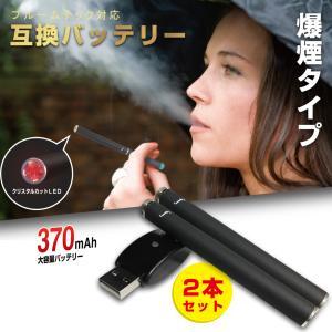 プルームテック 互換バッテリー 爆煙 電子タバコ 互換 バッテリー 370mAh 500パフ 同一質...