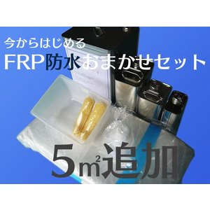 FRP防水キット おまかせ追加防水セット マニュアル付 5平米 補修 送料無料|frp
