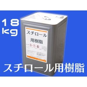 FRP樹脂ポリエステル スチロール用樹脂 18kg 添加剤付 材料 補修 下地材 溶けない 71520KGP|frp