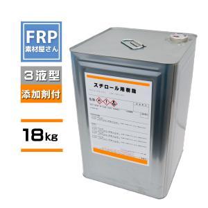 ポリエステル樹脂 スチロール用樹脂 18kg 添加剤付 FRP樹脂 FRP 材料 補修 下地材 溶けない|frp