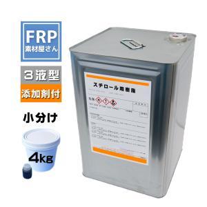 FRP樹脂ポリエステル スチロール用樹脂 4kg 添加剤付  下地材 溶けない|frp