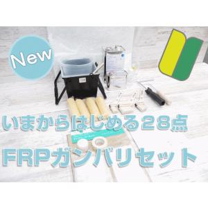 FRP補修キット ガンバリセット マニュアル付 28点 自作 ポリエステル樹脂|frp