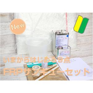FRP補修キット サンキューセット マニュアル付 9点 自作 ポリエステル樹脂|frp
