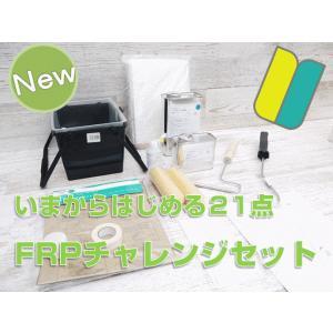FRP補修キット チャレンジセット マニュアル付 21点 自作 ポリエステル樹脂|frp