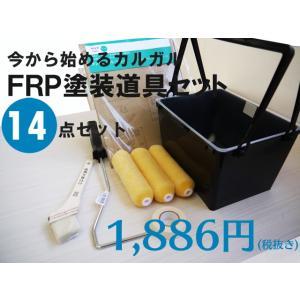 FRP自作キット カルガル frp道具セット 補修 FRP樹脂 FRP材料 道具 補修|frp