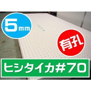 特別送料表適用品 ケイカル板 ケイ酸カルシウム板 ヒシタイカ#70 ハイラック 穴あき 有孔 5ミリ×910ミリ×1820ミリ【メーカー指定不可】|frp