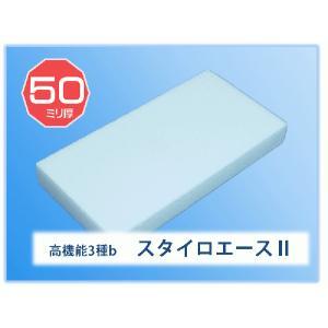 特別送料表適用品 スタイロエース 2 発泡スチロール 板 断熱材 3種bグレード 50ミリ厚 約910×約1820 ファブリックボード|frp