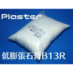 低膨張 石膏 せっこう B13-R 20kg 工業模型用 frp