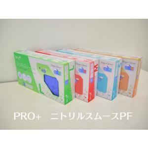 ニトリルスムースPF SSサイズ ニトリルゴム手袋 アクアブルー100枚入 オレンジ箱|frp