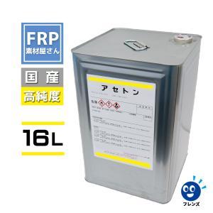 純 アセトン 16L 溶剤 FRP樹脂|frp